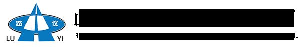 山东路达ballbet体育贝博app体育有限公司